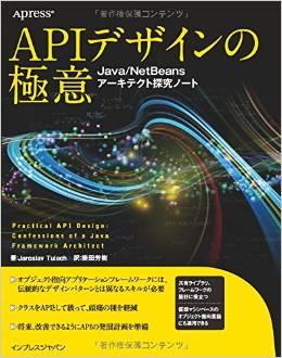 APIデザインの極意